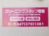 ポニークリーニング 市川工場で工場スタッフ募集中!
