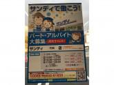 サンディ 竹田店◆スタッフ募集中!未経験者歓迎♪
