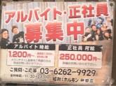 昭和大衆ホルモン 神田店で居酒屋スタッフ募集中!