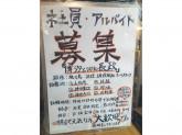 博多とりかわ長政 神田西口店でキッチン・ホール店員募集中!