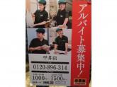吉野家 平井店