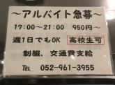 【急募】とんかつの藤 アルバイト