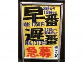 横浜家系ラーメン 荻窪商店で一緒に働いてみませんか?