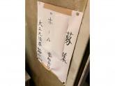 大三元酒家 (ダイサンゲンシュカ)でホール係募集中!