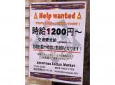 アメリカンインディアンマーケットで店舗スタッフ募集中!