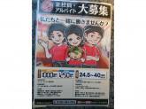 品川製麺所 新宿2丁目店で店舗スタッフ募集中!