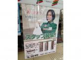 セブン-イレブン 新宿若松町店でコンビニスタッフ募集中!