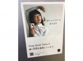 ◆スープストックトーキョーDila大崎店◆スープ店スタッフ♪