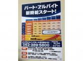 ブックオフスーパーバザー カインズ名古屋港店でアルバイト募集