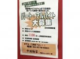 元気な方歓迎☆中国麺家で接客・調理スタッフ募集中!