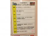 グリーンパッタイ ゲートシティ大崎店でホール・キッチン募集中