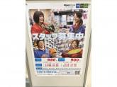 SPORTS DEPO(スポーツデポ) ワンズモール千葉長沼店