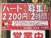 天天有 伏見大手筋店で店舗スタッフ募集中!