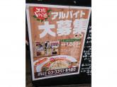 太陽のトマト麺 荻窪店で店舗スタッフ募集中!