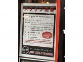 熟成麺屋 神来(ジンライ) 本店◆調理場・ホール◆週3~◎