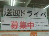 レッツ(Let's)倶楽部 芦花公園で送迎ドライバー募集中!