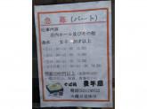 そば処 豊年屋◆店内ホール◆時給1000円~