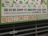 株式会社唐澤電気工事でスタッフ募集☆