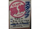マミズキッチンおべんとう村で店舗スタッフ募集中!