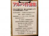 未経験歓迎♪ひものや銀次 成瀬店でスタッフ募集中!
