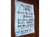 もめん屋で豆腐料理屋スタッフ募集中!