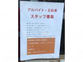 香港華記茶餐廰 蒲田店でスタッフ募集中★