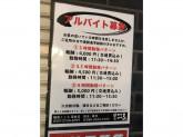 麺屋こころ 蒲田店で正社員・調理スタッフ募集中!