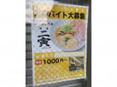 麺場二寅 秋津本店でホール・キッチンスタッフ募集中!