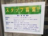 トーシン・スペース 高田馬場店でスタッフ募集中!