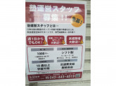 s-Live 東京つつじヶ丘校で塾運営スタッフ募集中!