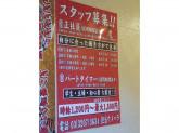 ★時給は驚異の1500円!★『麺屋武蔵』 でオシゴト♪
