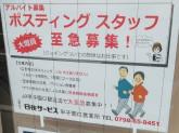 日住サービス 甲子園口営業所でスタッフ募集中!