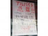 串屋松吉で飲食店スタッフ募集中!