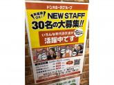 MEGAドン・キホーテ 神戸本店で店舗スタッフ募集☆