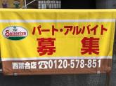 【サイゼリヤ】西落合店でファミレススタッフ募集中!