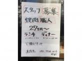 経験5年〜♪はやしや精肉店でスタッフ募集中!