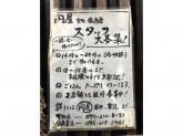 楽しく稼ごう☆居酒屋スタッフ募集!
