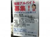 ページワン 新井薬師店でアルバイト大募集中!
