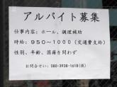 弘福 八王子店でホール・調理補助スタッフ募集中!