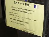 ブラッスリー ウァプール 三条新町店でホールスタッフ募集中!