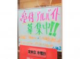 Sakura(さくら)鍼灸整骨院 玉造院で受付スタッフ募集★