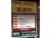 ラジャ ヴェッタ 上野店◆デリバリー・メイクスタッフ