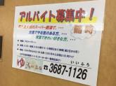 スーパー銭湯 湯処葛西でフロント・クリーンスタッフ募集中!