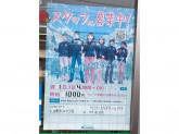 ファミリーマート大田東矢口三丁目店で笑顔でお仕事しませんか?
