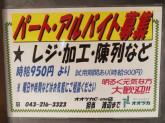グリーンショップ オオツカ千葉店◆店舗スタッフ