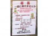 菜の花(新松戸)で惣菜店スタッフ募集中!