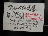 松月 栄町店でアルバイト募集中!