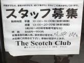 【洋服好きな方】スコッチクラブでアパレルスタッフのお仕事☆