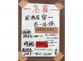 『海鮮居食屋 よろづや 寅一』で飲食店スタッフ募集中!