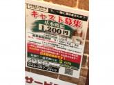 いきなりステーキ イトーヨーカドー四街道店でスタッフ募集中!